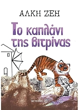 to kaplani tis bitrinas photo