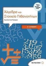 algebra kai stoixeia pithanotiton a lykeioy photo