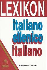 lexicon italiano ellenico ellenico italiano photo