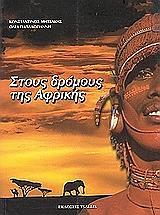 stoys dromoys tis afrikis photo