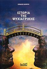 istoria tis psyxiatrikis photo