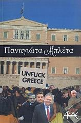 unfuck greece photo