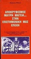 apokryfismos mayri mageia stin epistimoniki mas epoxi photo