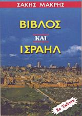biblos kai israil photo