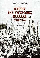 istoria tis sygxronis elladas 1940 1974 tomos b photo