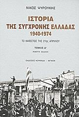 istoria tis sygxronis elladas 1940 1974 tomos d photo