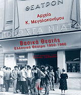 basika theatis elliniko theatro 19520 1960 photo