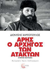 aris o arxigos ton atakton photo