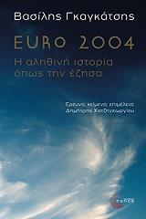 euro 2004 i alithini istoria opos tin ezisa photo