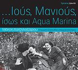 ioys manioys isos kai aqua marina photo