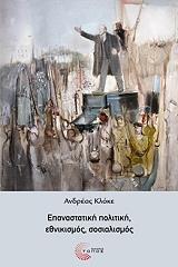 epanastatiki politiki ethnikismos sosialismos photo