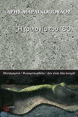 i trilogia toy 80 photo
