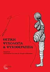 thetiki psyxologia kai psyxotherapeia photo