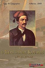 o pyrpolitis kanaris photo