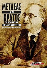 metaxas kai kratos photo