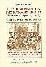 i kathimerinotita tis katoxis 1941 44 meros i photo