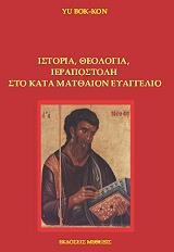 istoria theologia ierapostoli sto kata matthaion eyaggelio photo
