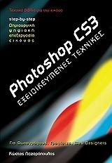 photoshop cs3 photo