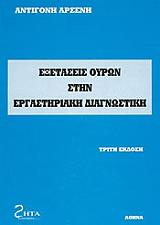 exetaseis oyron stin ergastiriaki diagnostiki photo