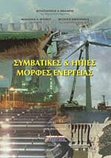 symbatikes kai ipies morfes energeias photo
