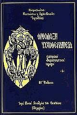 orthodoxi psyxotherapeia photo