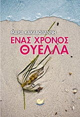 enas xronos thyella photo