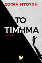 to timima photo