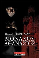 monaxos athanasios photo