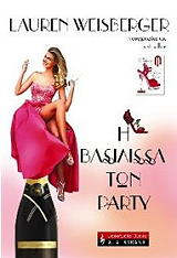 i basilissa ton party photo