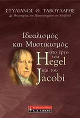 idealismos kai mystikismos sto ergo toy hegel kai toy jacobi photo
