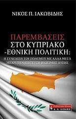 parembaseis sto kypriako ethniki politiki photo