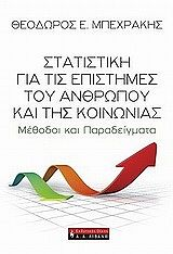statistiki gia tis epistimes toy anthropoy kai tis koinonias photo