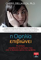 i ofilia epibionei photo