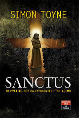 sanctus photo