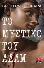 to mystiko toy adam photo