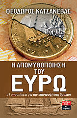 i apomythopoiisi toy eyro photo