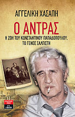 o antras i zoi toy konstantinoy papadopoyloy to genos salpisti photo