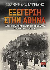 exegersi stin athina photo