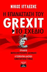 i epanastasi toy grexit to sxedio photo