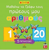 mathaino na grafo toys protoys moy arithmoys photo