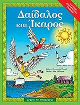 agapo ti mythologia daidalos kai ikaros photo
