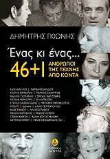 enas ki enas 46 1 anthropoi tis texnis apo konta photo