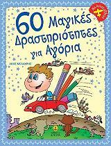 60 magikes drastiriotites gia agoria photo