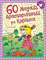 60 magikes drastiriotites gia koritsia photo