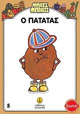 o patatas photo
