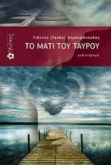 to mati toy tayroy photo
