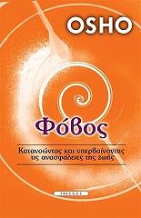 fobos photo