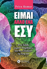 eimai allo ena esy photo