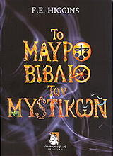 to mayro biblio ton mystikon photo