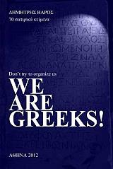 we are greeks photo